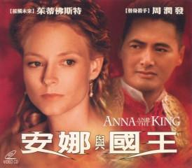 中文片名:安娜與國王 - 有道才有德~ 純素生活 創造和平 - udn部落格