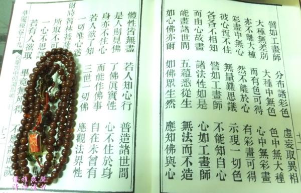 為什麼華嚴經覺林菩薩偈要放在地藏經前讀誦 - 歡迎來到優雅筑聲的清淨蓮臺 - udn部落格