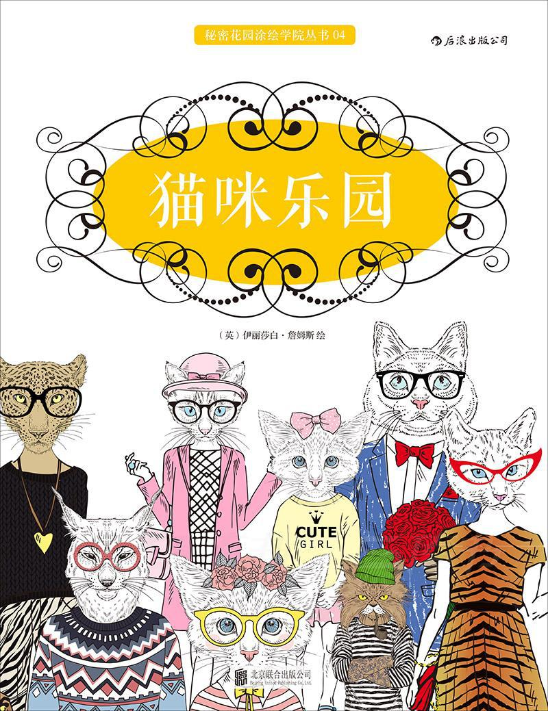 ツ)_/¯Parque gato libro para colorear para adultos estilos de jardín ...