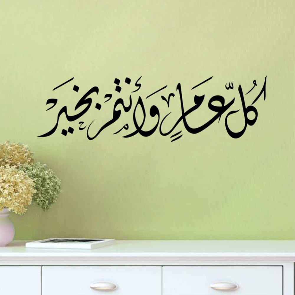 ①Best Selling islamic design home Wall stickers 582 art vinyl ...
