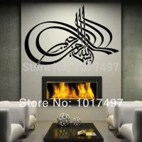 20~27Day Delivery++ High quality Islamic wall art sticker ...