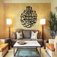 D540 Islamic Vinyl Wall Art Decal Sticker Wall art Living ...