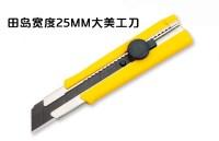 Cutting Carpet Utility Knife - Carpet Vidalondon