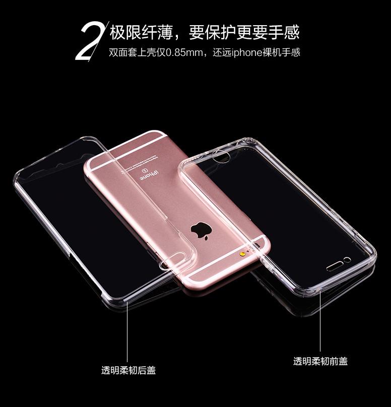 Ultrathin שקוף סיליקון TPU גמיש רך כפול כיסוי מקרה עבור iPhone של אפל 6 6 / בתוספת 360 להגן על הטלפון דיור