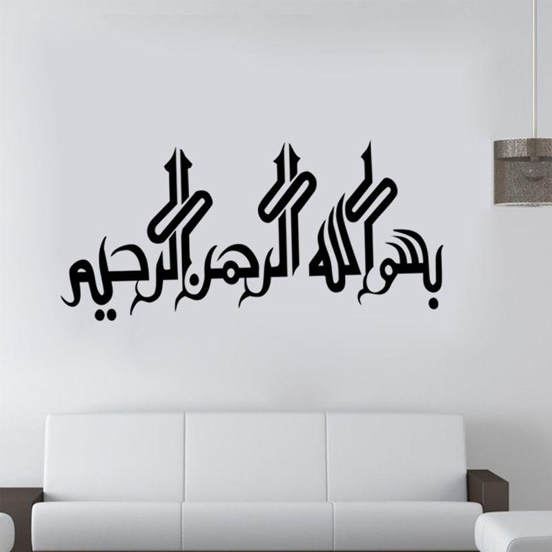 ΞVinilo islámico Bismillah caligrafía pared salón barato Decoración ...