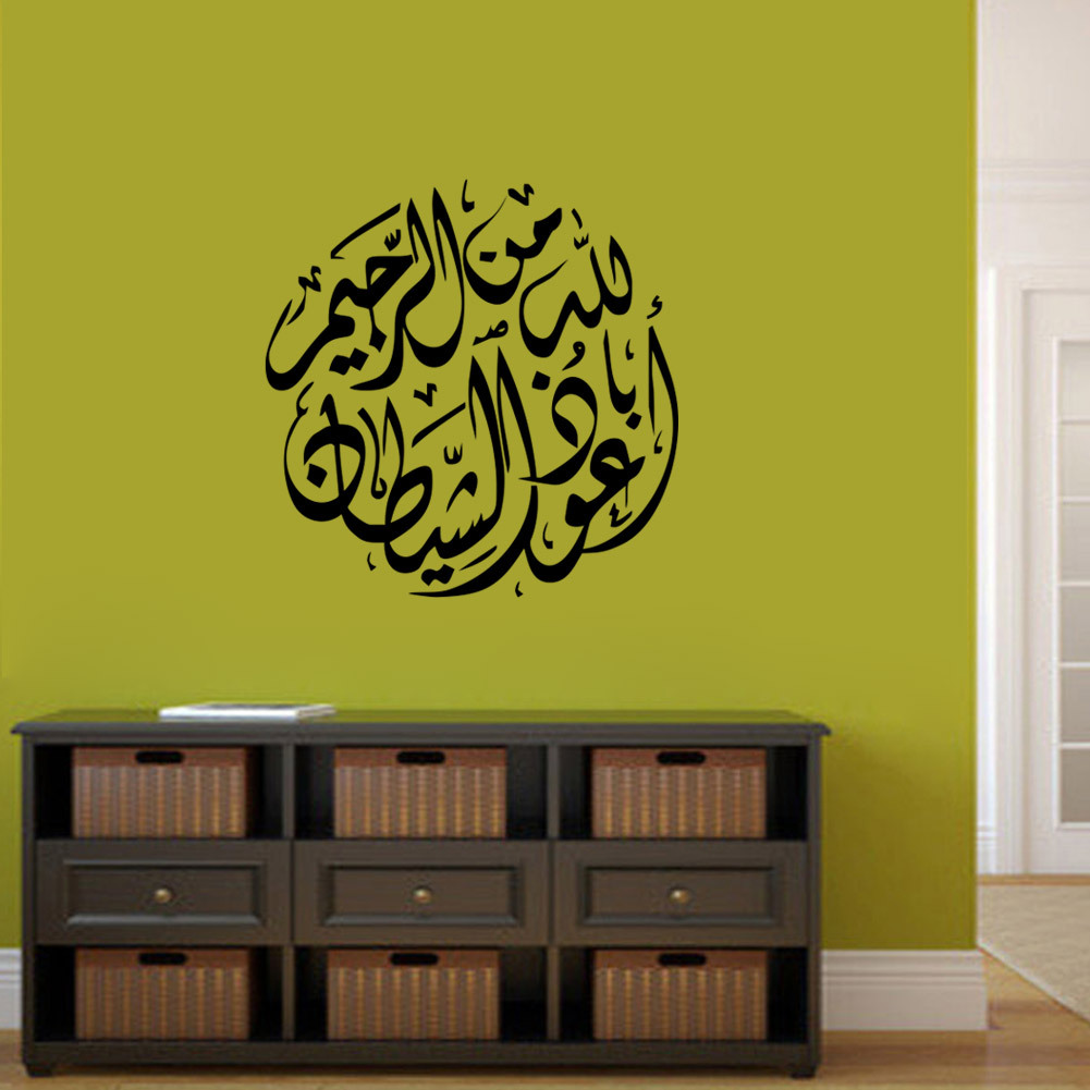 ᓂMuslim Wall Stickers Home Decor Islam Quotes Character Arab Art ...