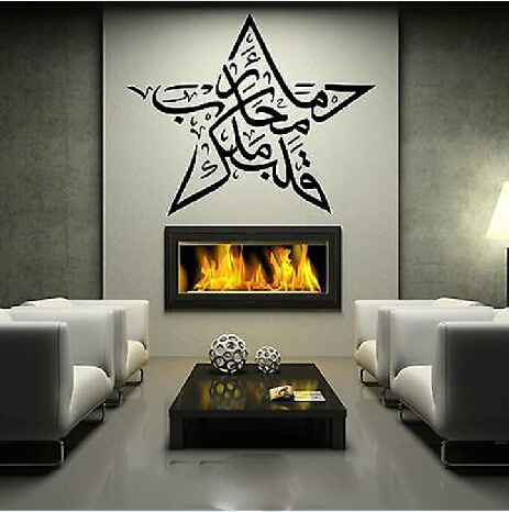 Islamic Home Decor Re Re For The Love Of A House Spring Living