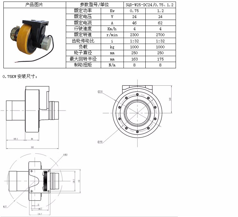 horizontal electric forklift driving system, View Wheel