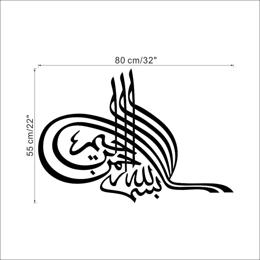 muslin in arabic