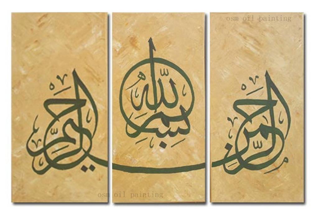 ⑤Handmade Arabic Calligraphy Islamic Wall Art 3 Piece Canvas Wall ...