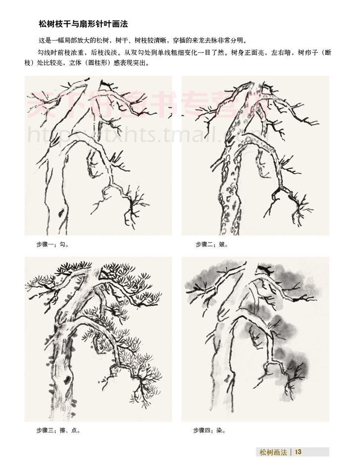 ୧ʕ ʔ୨Libro de pintura china aprender a pintar árbol de pino para ...