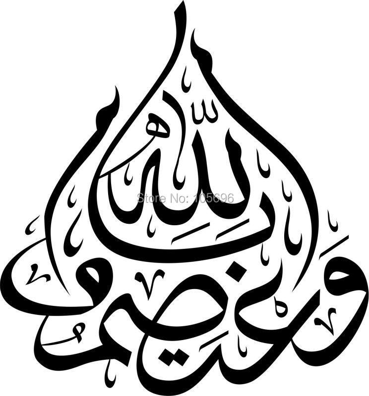 110*165 cm musulmán caligrafía islámica de la caligrafía de la pared ...
