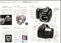Pentax 645D Brochure Scan 1: Xianx: Galleries: Digital
