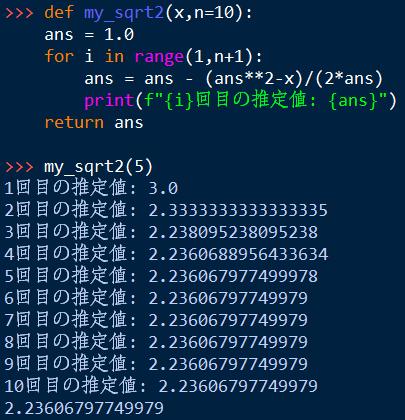 Python(tkinterで平方根の近似解を求めるGUIツール)   g6no3_blog