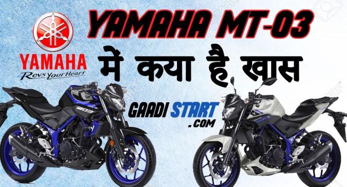 yamaha mt 03 launch india