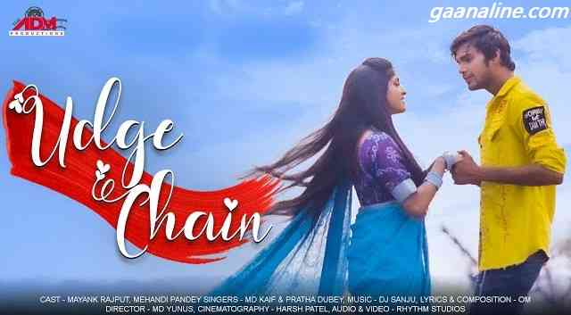उड़गे चैन Udge Chain Cg Song Lyrics – The ADm Productions.