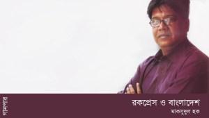রকপ্রেস ও বাংলাদেশ    মাকসুদুল হক