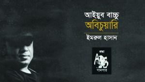 আইয়ুব বাচ্চু অবিচুয়ারি || ইমরুল হাসান