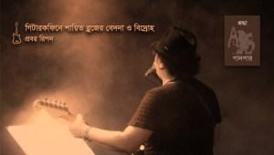 গিটারকফিনে শায়িত ব্লুজের বেদনা ও বিদ্রোহ    প্রবর রিপন