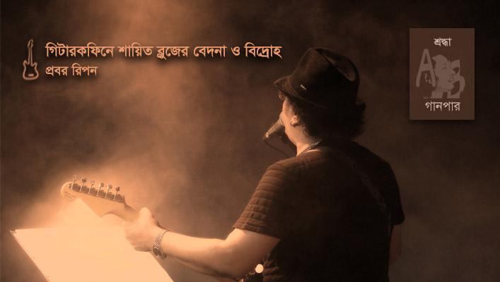 গিটারকফিনে শায়িত ব্লুজের বেদনা ও বিদ্রোহ || প্রবর রিপন