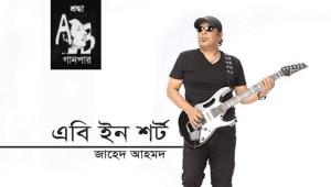 এবি ইন শর্ট || জাহেদ আহমদ