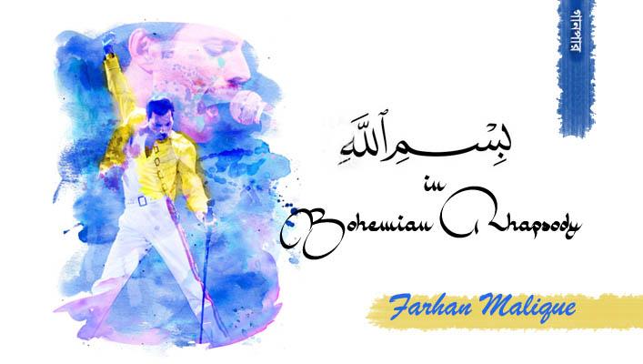 BISMILLAH in Bohemian Rhapsody || Farhan Malique