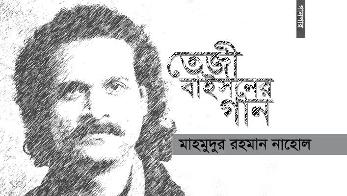 তেজী বাইসনের গান || মাহমুদুর রহমাননাহোল