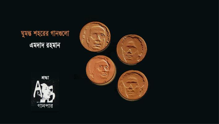 ঘুমন্ত শহরের গানগুলো || এমদাদ রহমান