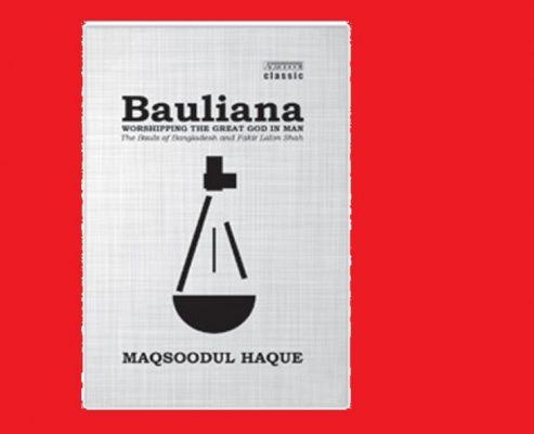 বাউলিয়ানা : ওয়ার্শিপিং দ্য গ্রেইট গড ইন ম্যান