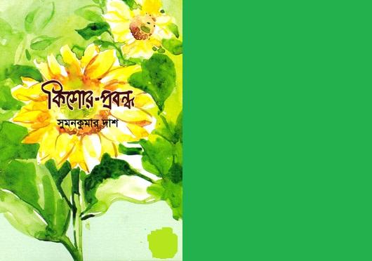 কিশোর-প্রবন্ধ