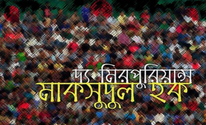 দ্য মিরপুরিয়ান্স || মাকসুদুল হক