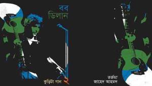 বব ডিলান কুড়িটা গান :: পর্ব ২ || জাহেদ আহমদ