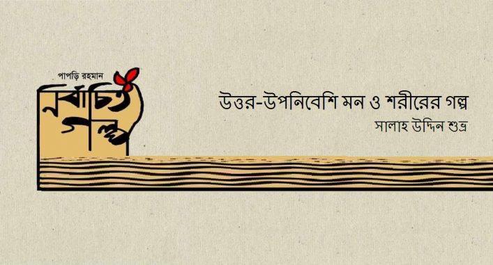 উত্তর-উপনিবেশি মন ও শরীরের গল্প || সালাহ উদ্দিন শুভ্র