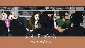 জার্নি বাই অ্যানিথিং || রাহাত শাহরিয়ার