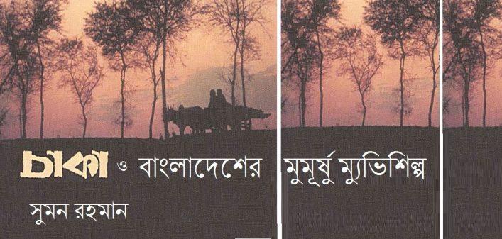 চাকা ও বাংলাদেশের মুমূর্ষু ম্যুভিশিল্প || সুমন রহমান