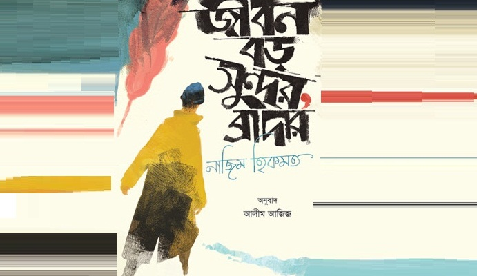 বাংলার অনুবাদকালচার বড্ড টপচার্টভিত্তিক, ব্রাদার! || সুমন রহমান
