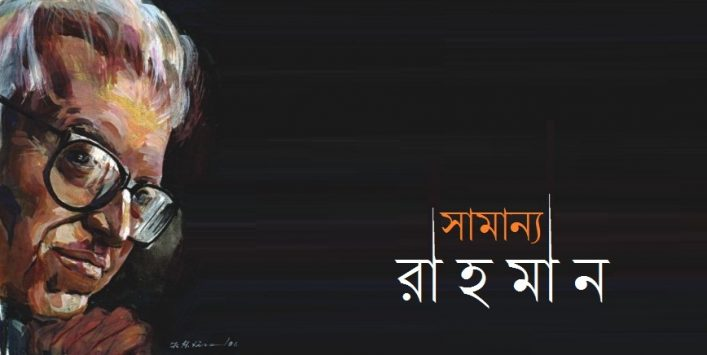 সামান্য রাহমান
