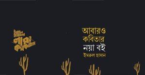 আবারও কবিতার নয়া বই || ইমরুল হাসান