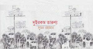 দুইরকম তারুণ্য || সুমন রহমান