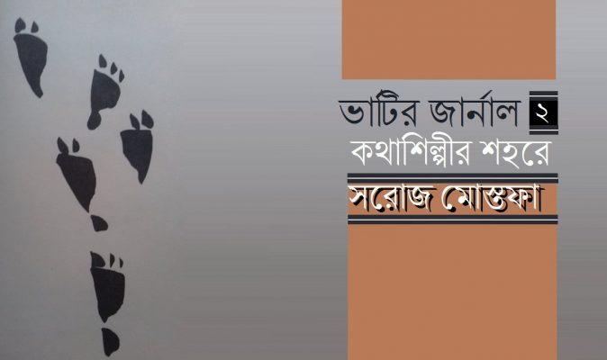ভাটির জার্নাল ২ || সরোজ মোস্তফা