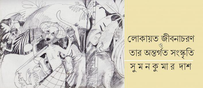 লোকায়ত জীবনাচরণ ও তার অন্তর্গত সংস্কৃতি || সুমনকুমার দাশ