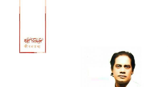 বারী সিদ্দিকী : জীবনতথ্য