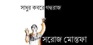 সাধুর কবরে গন্ধরাজ || সরোজ মোস্তফা