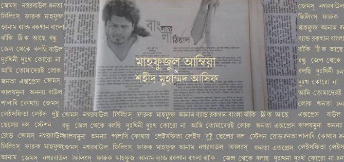 বাংলার লাঠিয়াল || মাহফুজুল আম্বিয়া ও শহীদ মুহাম্মদ আসিফ