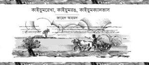 কাইয়ুমরেখা, কাইয়ুমরঙ, কাইয়ুমক্যানভাস || জাহেদ আহমদ