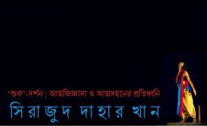 'শুক'-দর্শন : আত্মজিজ্ঞাসা ও আত্মদহনের প্রতিধ্বনি || সিরাজুদ দাহার খান