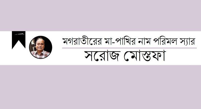 মগরাতীরের মা-পাখির নাম পরিমল স্যার || সরোজ মোস্তফা