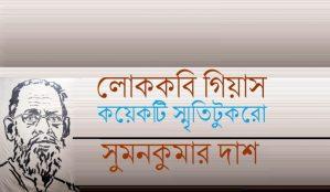 লোককবি গিয়াস : কয়েকটি স্মৃতিটুকরো || সুমনকুমার দাশ
