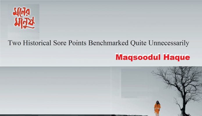 Two Historical Sore Points Benchmarked Quite Unnecessarily || Maqsoodul Haque