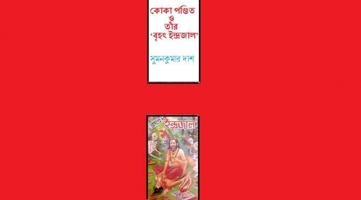 কোকা পণ্ডিত ও তাঁর 'বৃহৎ ইন্দ্রজাল' || সুমনকুমার দাশ